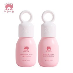 Baby elephant 红色小象 儿童洗发沐浴露35ml+身体乳35ml