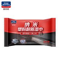 goodview 固特威 汽车黑色塑料翻新剂湿巾 KB-6062