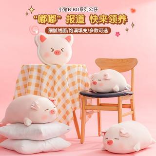 MINISO 名创优品 可爱小猪猪毛绒玩偶