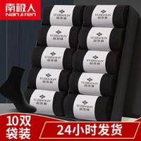 Nan ji ren 南极人  男士中筒袜 10双装