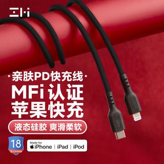 ZMI 紫米 ZMI紫米 苹果C转Lightning液态硅胶数据线PD20W快充适用于iPhone12/11Pro/Xs/XR手机充电器闪充线GL870黑
