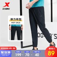 XTEP 特步 特步运动裤男2021夏季新款高弹力男裤跑步速干运动长裤束脚九分裤