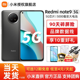 MI 小米 Redmi 红米 note 9 5G智能手机 8GB+128GB 云墨灰