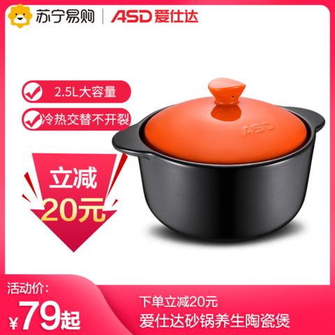 ASD 爱仕达 爱仕达(ASD)砂锅炖锅家用 新陶养生煲2.5L
