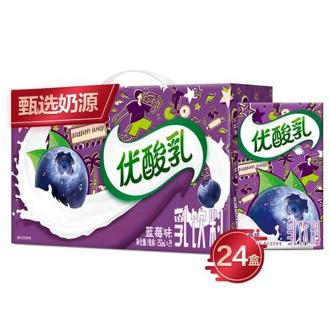 yili 伊利 优酸乳 乳饮料蓝莓味250g*24盒/箱(礼盒装)牛奶饮品 聚会乐享 周冬雨同款