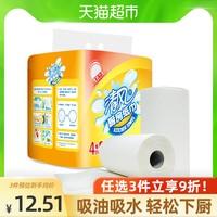 Breeze 清风 清风厨房卷纸卫生纸4卷吸油吸水去油污厨房专用卷纸巾餐巾纸