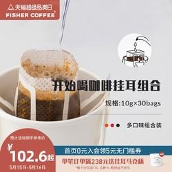 FISHER COFFEE 啡舍 FISHERCOFFEE 开始喝咖啡精品挂耳咖啡15种品鉴组合滤泡耳挂式