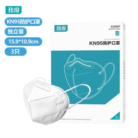 JINDU 劲度 劲度 KN95口罩一次性防护面罩 n95口罩五层熔喷布防雾霾防飞沫 成人男女通用 3只装