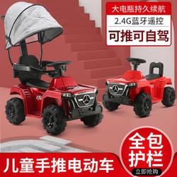 Disney 迪士尼 迪士尼(Disney)宝宝婴儿童电动四轮车1-5岁充电踏板可坐人童车