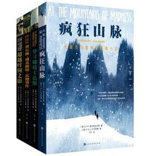 《克苏鲁神话图像小说》(全4册)