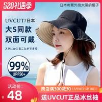 日本uvcut防晒帽遮阳帽防紫外线太阳帽子双面遮脸渔夫帽女夏季