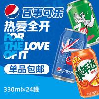 PEPSI 百事 百事可樂原味七喜檸檬美年達橙味碳酸飲料整箱批發330ml*24罐