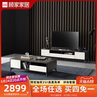 KUKa 顾家家居 顾家家居 现代简约茶几电视柜客厅组合家具PTDK059系列