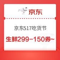17日可用:京东517吃货嘉年华活动(生鲜299-150券、食品饮料8.5折券等)