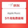 Apple Music 5个月会员