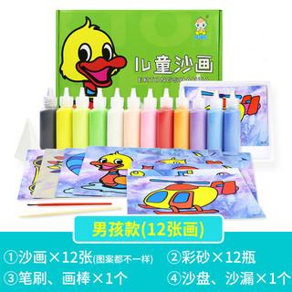 儿童沙画套装DIY彩沙艺术男女孩玩具幼儿园益智手工制作沙画台男女孩款玩具 女孩款 12张画纸套装
