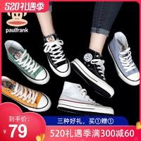 Paul Frank 大嘴猴 时尚经典帆布鞋