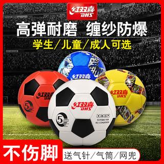 DHS 红双喜 红双喜足球5号球4号足球儿童小学生训练专用球3号幼儿园宝宝足球