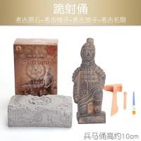 考古挖掘套装玩具儿童diy考古俑随机1个