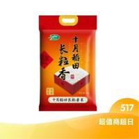 超值商超日、88VIP:SHI YUE DAO TIAN 十月稻田 长粒香大米 5kg
