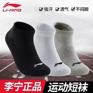 李宁袜子男女短长袜中筒低帮纯棉防臭透气跑步篮球健身运动袜三双