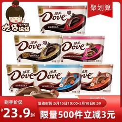 Dove 德芙 德芙巧克力碗装丝滑牛奶黑巧送女友礼盒装喜糖果零食年货小吃批发