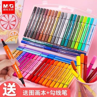晨光水彩笔幼儿园儿童小学生用12色/24/36色绘画无毒可水洗画画笔