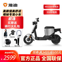 Yadea 雅迪  欧逸 TDT2381Z 电动自行车