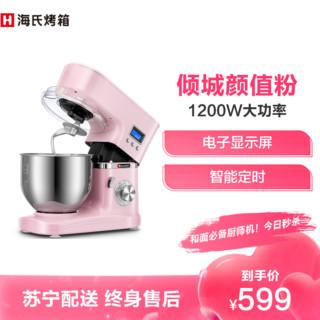 Hauswirt 海氏 Hauswirt/海氏厨师机HM740粉色家用和面机多功能揉面机搅拌机打蛋器鲜奶机ABS塑料机身旋钮电子式