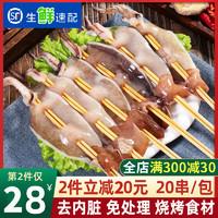 鮮拔頭籌 魷魚串鐵板新鮮大魷魚鮮活超大冷凍燒烤食材專用串半成品商用包郵