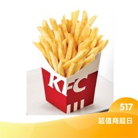 KFC 肯德基 薯条兑换券 小份