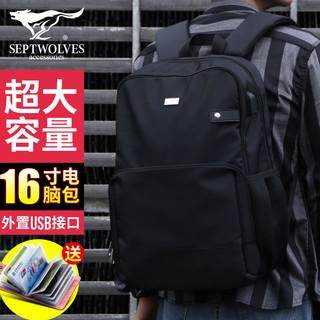 七匹狼双肩包男士背包大容量旅行电脑包女时尚潮流高中大学生书包
