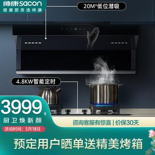 sacon 帅康 帅康(Sacon)XS9801+82D烟灶套装 20大吸力潜吸机 挥手智控家用潜吸式抽油烟机 智能定时燃气灶(天然气)