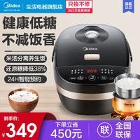Midea 美的 美的低糖电饭煲4L大容量家用智能非脱糖养生多功能煮饭煲汤电饭锅