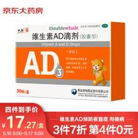 双鲸   维生素AD滴剂(胶囊型)一岁以上  30粒/盒 防治佝偻病 夜盲症