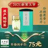 2021新茶卢正浩茶叶明前特级龙井茶正宗绿茶春茶50g