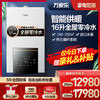 macro 万家乐 万家乐16BX7零冷水壁挂炉锅炉天然气家用32KW洗浴供暖地暖两用