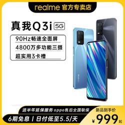 新品realme真我Q3i双模5G智能游戏手机千元机皇性价比高那女拍照