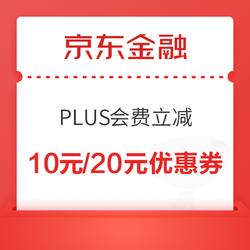 京东金融 PLUS会员会费立减10元/20元优惠券