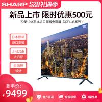 SHARP 夏普 Sharp/夏普70X7PLUS 70英寸4K高清智能全面屏平板液晶电视机75 65