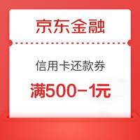 京东金融 领1元还款优惠券