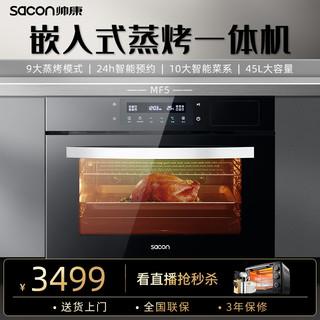 sacon 帅康 帅康MF5微蒸烤一体机嵌入式多功能家用烘焙电蒸箱烤箱一体大容量