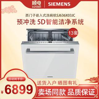 SIEMENS 西门子 西门子13套大容量洗碗机全自动嵌入式家用预冲洗可洗锅SJ636X03JC
