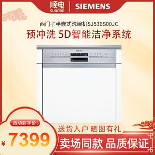 SIEMENS 西门子 西门子 SJ536S00JC 13套 嵌入式洗碗机 全自动家用(不含面板)