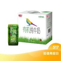 超值商超日、88VIP:Bright 光明 有机纯牛奶 200mL*12盒