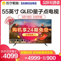 SAMSUNG 三星 三星电视 QA55Q7ATAJXXZ 55英寸QLED光质量子点新品上市电视机