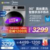 Midea 美的 美的洗衣机全自动家用洗烘一体机10公斤直驱变频滚筒MD100-1403DY