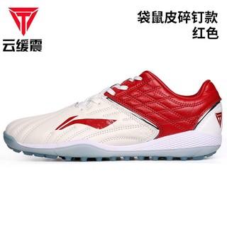 LI-NING 李宁 李宁铁系列足球鞋袋鼠皮TF碎钉缓震足球运动鞋ASTN001 红白色 44