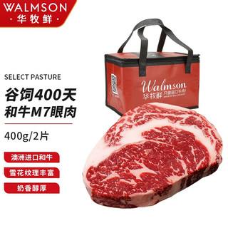 walmson 华牧鲜  澳洲和牛M7级眼肉牛排400g(2份)谷饲400天 原切雪花牛肉 生鲜