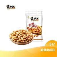 限新用户:HUANG FEI HONG 黄飞红  麻辣花生 76g